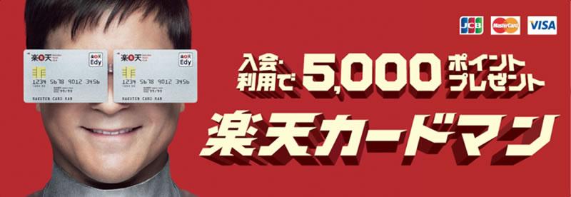 出典:http://www.rakuteneagles.jp/news/detail/4083.html