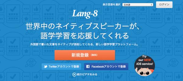 lang8