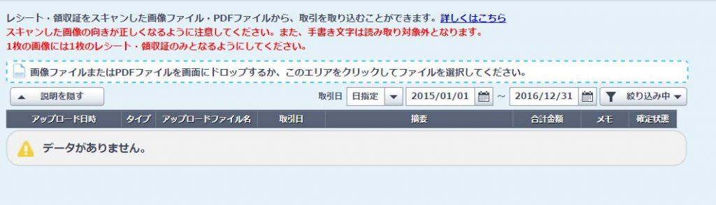 弥生オンライン7
