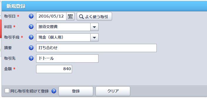 弥生オンライン4
