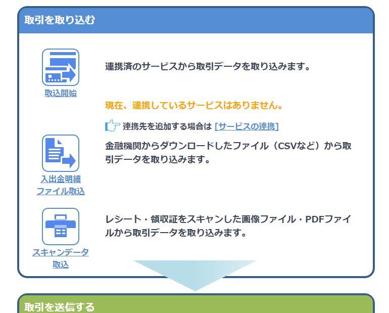 弥生オンライン6