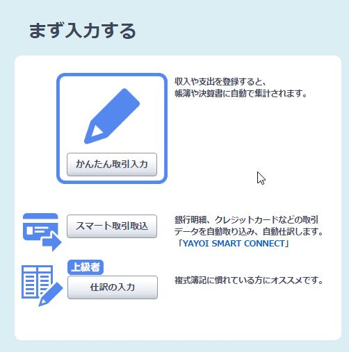 弥生オンライン2