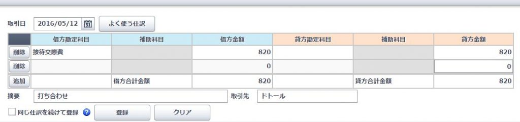 弥生オンライン5