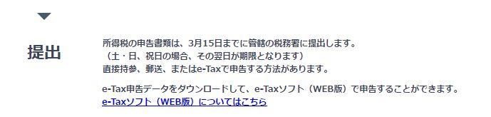 弥生オンライン8