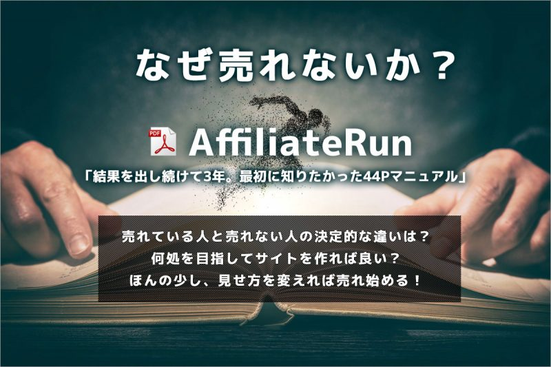 Affliate run