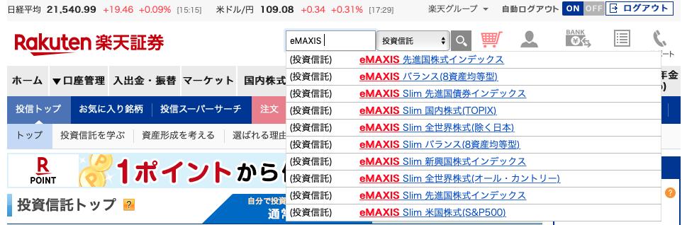 楽天証券 eMAXIS